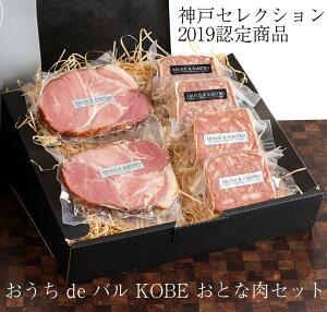 おうち de バル KOBE おとな肉セット(パテ・ド・カンパーニュ/播州百日鶏のパテ/豚肩ロース肉の厚切り岩塩焼きハム) ABUKU&BARSTRO 神戸セレクション2019認定 ギフトBOX入り 手提げバッグ付