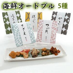 海鮮オードブル詰合せ 5種セット(つぶ貝・帆立・さざえ・牡蠣・ほっき貝)【信玄食品】【のし対応可】