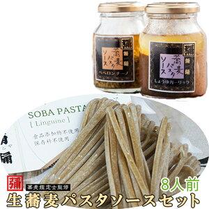 生蕎麦パスタ、パスタソースギフトセット8人前(4袋) そば処角弥 食品添加物、保存料不使用 ギフト のし対応可