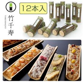 竹千寿 12本セット(竹ちまき、桜おこわ、鶏ごぼうおこわ、穴子おこわ、鯛バジルおこわ、かちえびおこわ)6種各2本セット 竹千寿 保存料・着色料無添加