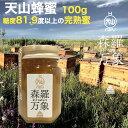 【22日9:59まで2倍】森羅万象 天山蜂蜜 100g 年間でわずか二週間ほどしか開花しない貴重な花のハチミツ【日時指定不可】