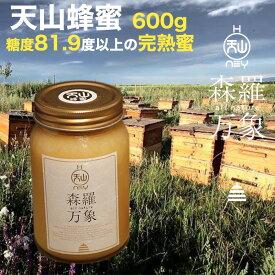 森羅万象 天山蜂蜜 600g 年間でわずか二週間ほどしか開花しない貴重な花のハチミツ【倉庫A】
