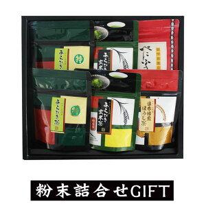 粉末緑茶5種ギフト あらびき茶(特)×2・あらびき玄米茶・ほうじ粉末茶・ほうじ粉末茶・べにふうき 30g袋×6袋セット 和香園【のし対応可】
