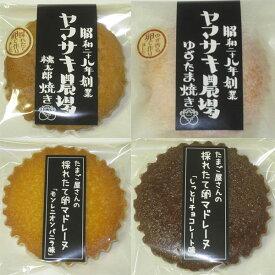 卵マドレーヌ 4種12個セット(ギフト箱入り) ヤマサキ農場