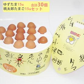 ゆずたま15個、桃太郎たまご15個合計30個セット(専用箱2段構造) ヤマサキ農場
