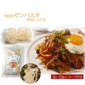 zenpasta(ゼンパスタ) スープ付 伊豆河童の乾燥しらたき ゼンパスタ ダイエットこんにゃく麺 約12食 1袋(25g×12個)入り×2袋