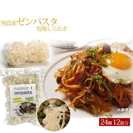 zenpasta(ゼンパスタ) 伊豆河童の乾燥しらたき ゼンパスタ  ダイエットこんにゃく麺 約12食 1袋(25g×6個)入り×4袋※スープは付きません