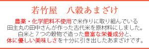 若竹屋八穀あまざけ720ml瓶×6本セット米麹甘酒砂糖不使用ノンアルコール