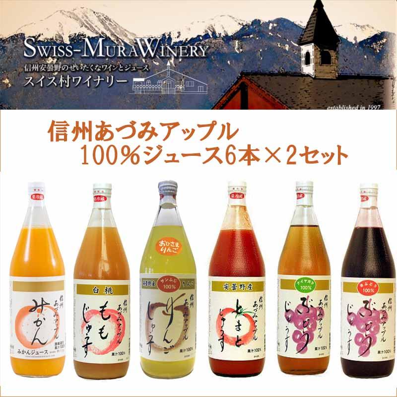 あづみアップル(スイス村ワイナリー)の果汁100%ジュース 1,000ml 12本セット(ふじりんご、とまと、赤ぶどう、白ぶどう、みかん、もも各2本)