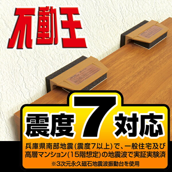 累計9518個越えの販売実績 L型固定式不動王(FFT-001)【つっぱり棒では耐えられない震度7の地震対策】対応重量1箱(2個):約115kg【2月22日12:59までポイント10倍】