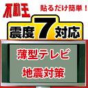 不動王薄型テレビ用耐震シート(6枚入り)(FFT-002)【メール便可】耐荷重1セット(6枚):約150kg
