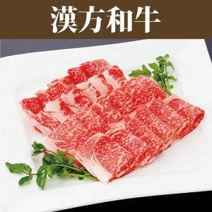 国産漢方和牛肩ロース300g【焼肉】【赤身】【ギフト】