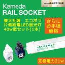 【カメダデンキ】【Kameda RAIL SOCKET】 カメダレールソケット照明器具(1灯用)+【豊大社製エコポラ直管片側給電40w形LED蛍光灯(1本…
