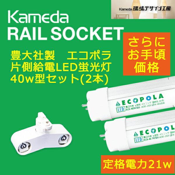 【カメダデンキ】【Kameda RAIL SOCKET】 カメダレールソケット照明器具(2灯用)+【豊大社製エコポラ直管片側給電40w形LED蛍光灯(2本)】セット【色温度:5000K(昼白色)】【後継版】