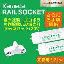 【カメダデンキ】【Kameda RAIL SOCKET】 カメダレールソケット照明器具(2灯用)+【豊大社製エコポラ直管片側給電40w形LED蛍光灯(2本…