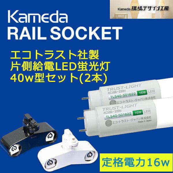 【カメダデンキ】【Kameda RAIL SOCKET】 カメダレールソケット照明器具(2灯用)+【エコトラスト社製直管片側給電40w形LED蛍光灯(2本)】セット