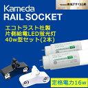 【カメダデンキ】【Kameda RAIL SOCKET】 カメダレールソケット照明器具(2灯用)+【エコトラスト社製直管片側給電40w形LED蛍光灯(2本…