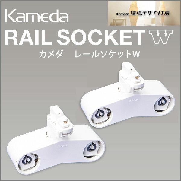 【カメダデンキ】【Kameda RAIL SOCKET】カメダ レールソケット 2灯用【ホワイト】1組(給電側1個、受け側1個)【照明器具】