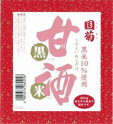 【20日9:59まで10倍】国菊黒米甘酒6本セット900ml瓶米麹砂糖不使用ノンアルコール【あまざけ・あまさけ・あま酒】