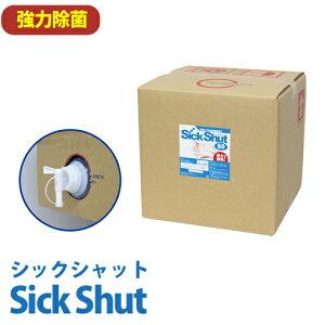 シックシャット8020L(弱酸性次亜塩素酸ナトリウム)