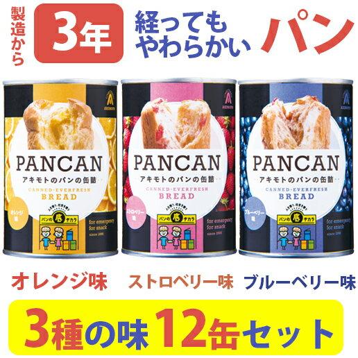 パン・アキモト パンの缶詰 PANCAN おいしい備蓄食シリーズ 3種各4缶(ブルーベリー味、オレンジ味、ストロベリー味) 合計12缶セット 【3年経ってもやわらかいパン】【同梱不可】