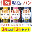 【7日(木)9:59までポイント5倍】パン・アキモト パンの缶詰 PANCAN おいしい備蓄食シリーズ 3種各4缶(ブルーベリー味、オレンジ味、ス…
