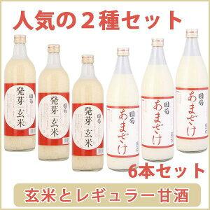 国菊甘酒2種(ノーマル、発芽玄米)飲み比べ各種3本組み(あまざけ、あま酒)篠崎米麹砂糖不使用ノンアルコール