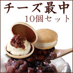 チーズ最中10個【夢菓房Berreet`s(ベリィーツ)】【日光土産】【代引き不可】【送料無料】