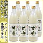 【黄桜】やさしい米麹甘酒950g瓶×6本セット(あまざけ・あまさけ・あま酒)【ノンアルコール】