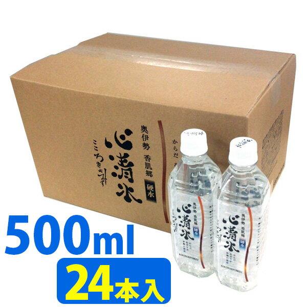 心清水 500ml×24本