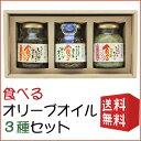 食べるオリーブオイル3種セット【共栄食糧】【代引き不可】【送料無料】