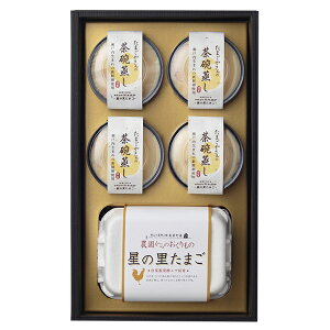 阪本鶏卵農園からのおくりもの星の里たまごと茶碗蒸しギフトセット