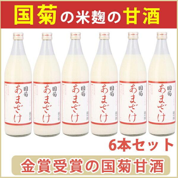 【22日9:59まで10倍】国菊 甘酒 900ml 6本セット甘酒 米麹 砂糖不使用 ノンアルコール【あまざけ・あまさけ・あま酒】