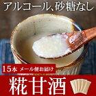 【20日9:59まで5倍】河童の甘酒30g×5×3【メール便でお届け】米麹砂糖不使用使い切り小分けパック
