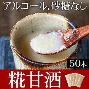 【20日9:59まで5倍】河童の甘酒30g×50本セット米麹砂糖不使用使い切り小分けパック