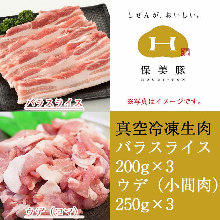 保美豚プレミアム 真空冷凍生肉 2品目セット バラスライス 200g×3パック、ウデ(小間肉)250g×3パック