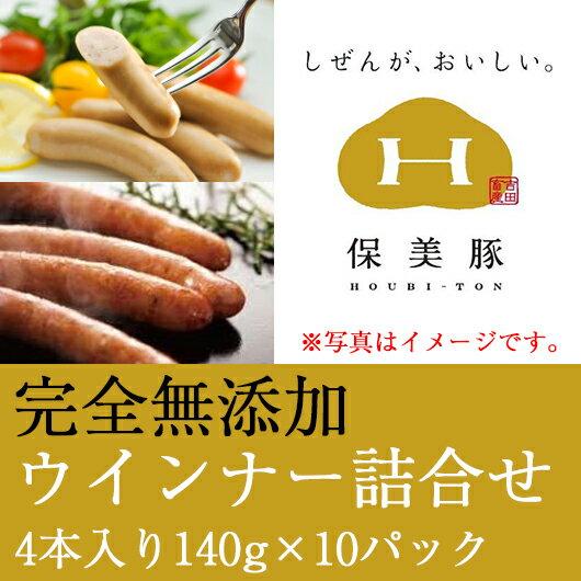 保美豚プレミアム・完全無添加・ウインナー(4本入り140g)×10パック【真空冷凍】