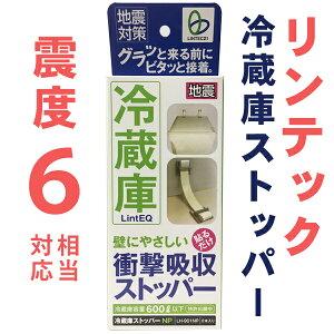 リンテック冷蔵庫ストッパーLH-901NP(2本1組)【地震対策品】