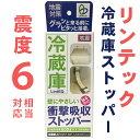リンテック 冷蔵庫ストッパー LH-901NP(2本1組)【地震対策品】