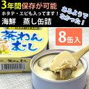 【10月18日(水)9:59までポイント5倍】海鮮 茶わんむし 8缶セット【こまち食品】