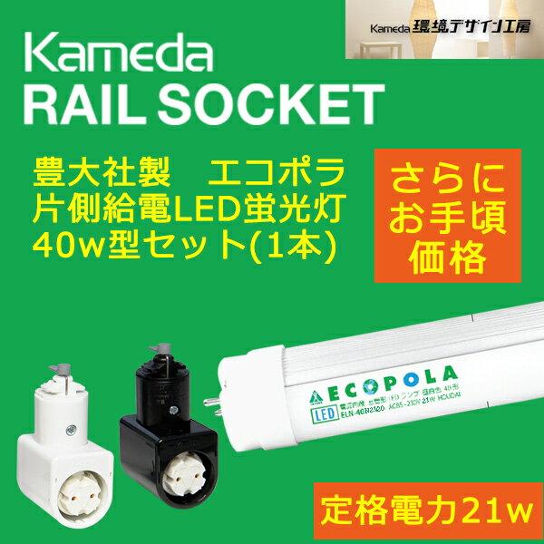【カメダデンキ】【Kameda RAIL SOCKET】 カメダレールソケット照明器具(1灯用)+【豊大社製エコポラ直管片側給電40w形LED蛍光灯(1本)】セット【色温度:5000K(昼白色)】【後継版】