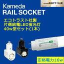 【カメダデンキ】【Kameda RAIL SOCKET】 カメダレールソケット照明器具(1灯用)+【エコトラスト社製直管片側給電40w形LED蛍光灯(1本…