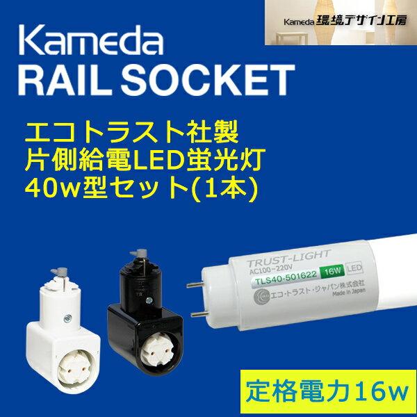 カメダデンキ 【Kameda RAIL SOCKET】 カメダレールソケット照明器具(1灯用)+【エコトラスト社製直管片側給電40w形LED蛍光灯(1本)】セット
