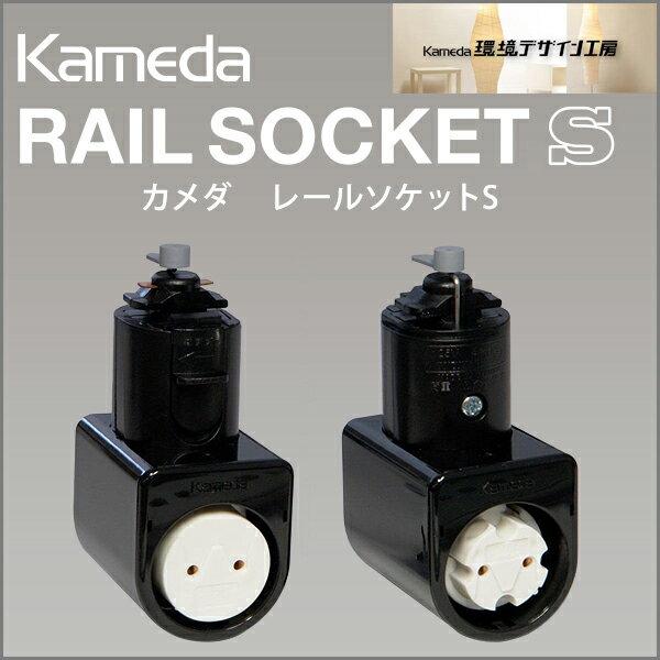 【カメダデンキ】【Kameda RAIL SOCKET】カメダ レールソケット 1灯用【ブラック】1組(給電側1個、受け側1個)【照明器具】【ヒューズ内蔵型】