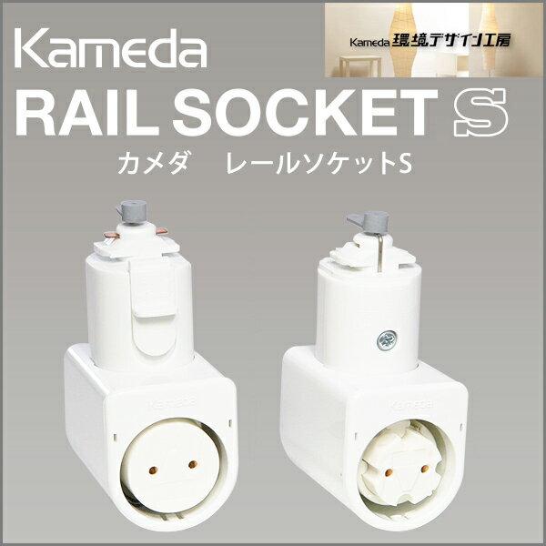 【カメダデンキ】【Kameda RAIL SOCKET】カメダ レールソケット 1灯用【ホワイト】1組(給電側1個、受け側1個)【照明器具】