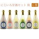 にじいろ甘酒 6色セット 秋限定(巨峰、博多あまおう、八女抹茶、黒米、米糀、南高梅)【無添加】【福岡県産素材を使…