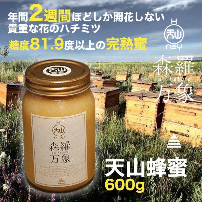 森羅万象 天山蜂蜜 600g 年間でわずか二週間ほどしか開花しない貴重な花のハチミツ