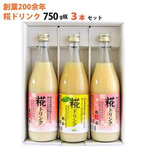 米麹 甘酒 糀ドリンク・レモン糀ドリンク3本詰合せ 糀ドリンク×2本、レモン糀ドリンク×1本 各750g 掛け米に三重県産コシヒカリ使用 糀屋