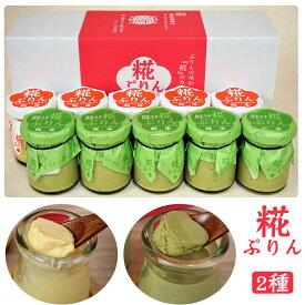 糀ぷりん・抹茶ラテ糀ぷりん10個詰合せ【糀屋】【のし対応可】