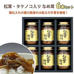 松茸・タケノコ入り なめたけ 珍味6本 ミトヨフーズ ギフトセット S1【のし対応可】